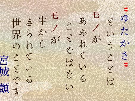 今月のことば 2019/6