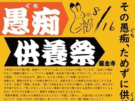 『愚痴供養祭』開催!!(8/16)