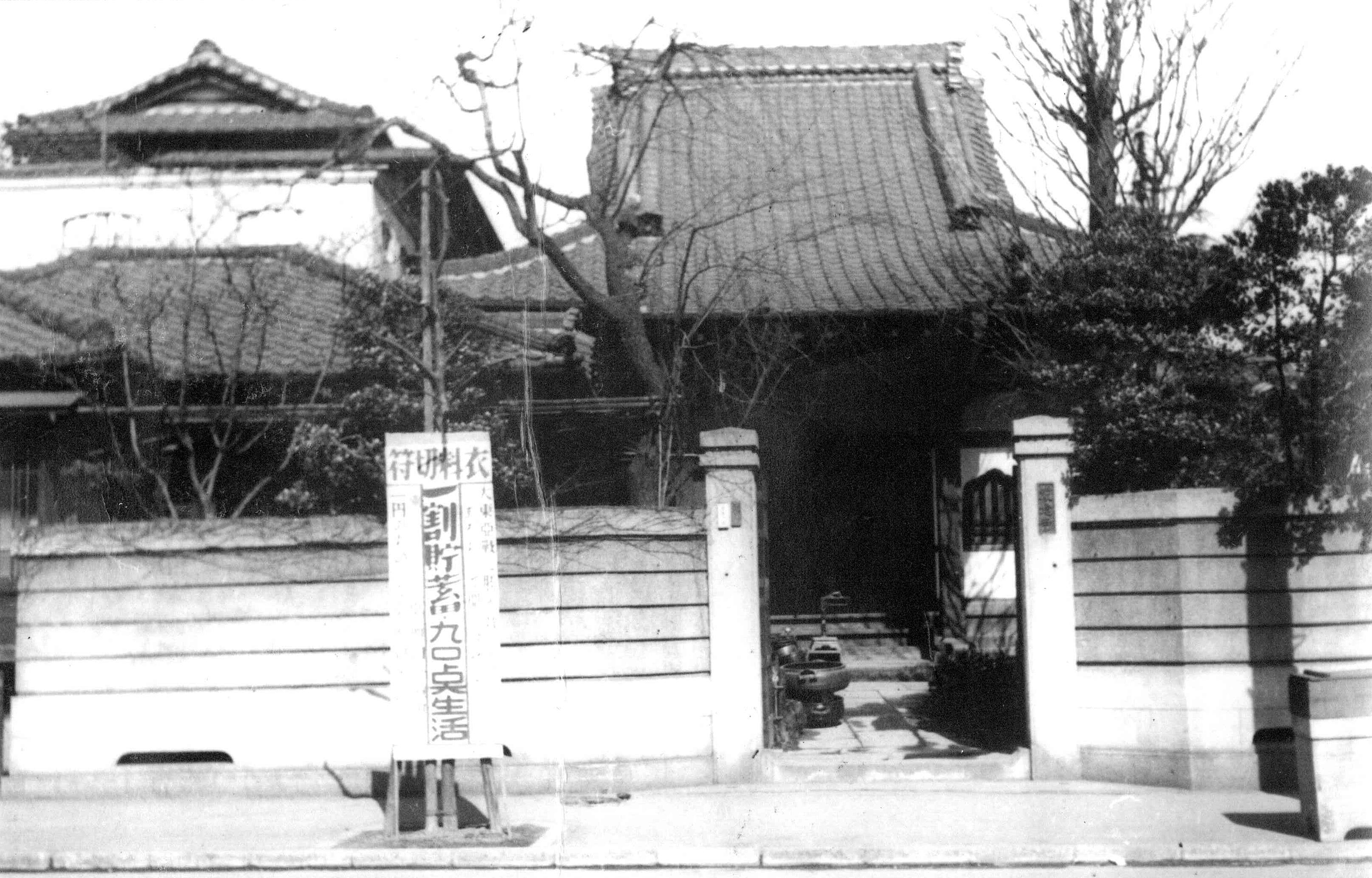 旧厳念寺写真(戦前)