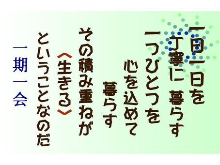 今月のことば 2020/4