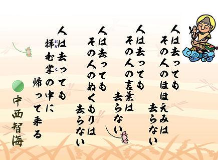 ポスター掲示202109/中西_page-0001_edited.jpg