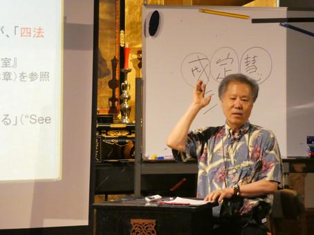 『ケネス・タナカの仏教教室Ⅲ』第5回が開催されました
