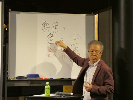 『ケネス・タナカの仏教教室Ⅲ』第6回が開催されました