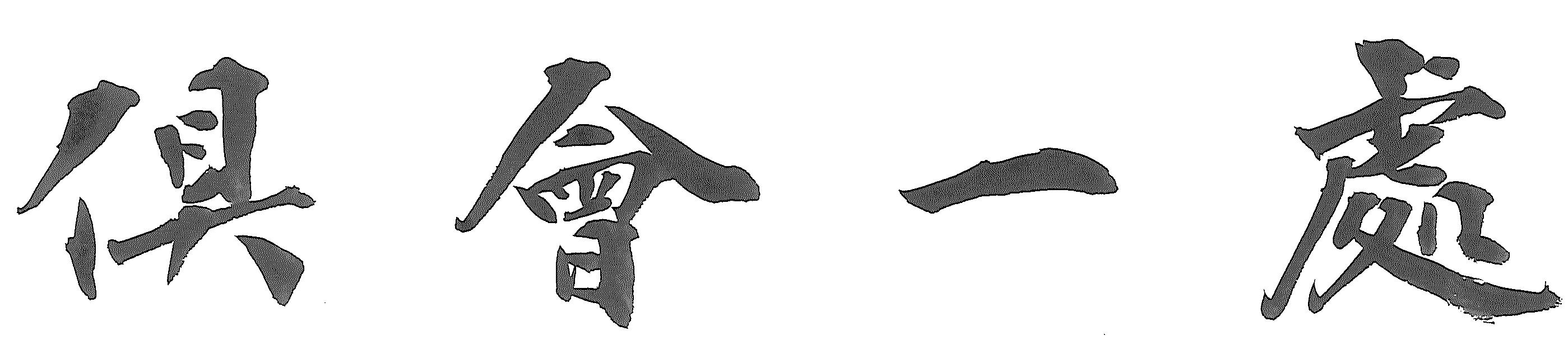 「倶會一處」大塚婉嬢 書