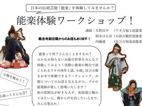 能楽体験ワークショップ!~日本の伝統芸能「能楽」を体験してみませんか?~