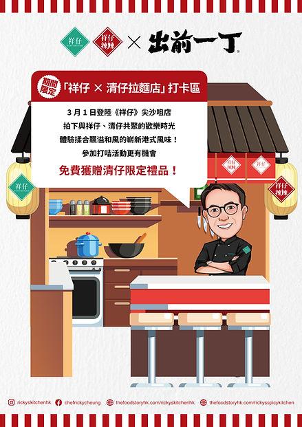 promotion flyer.jpg