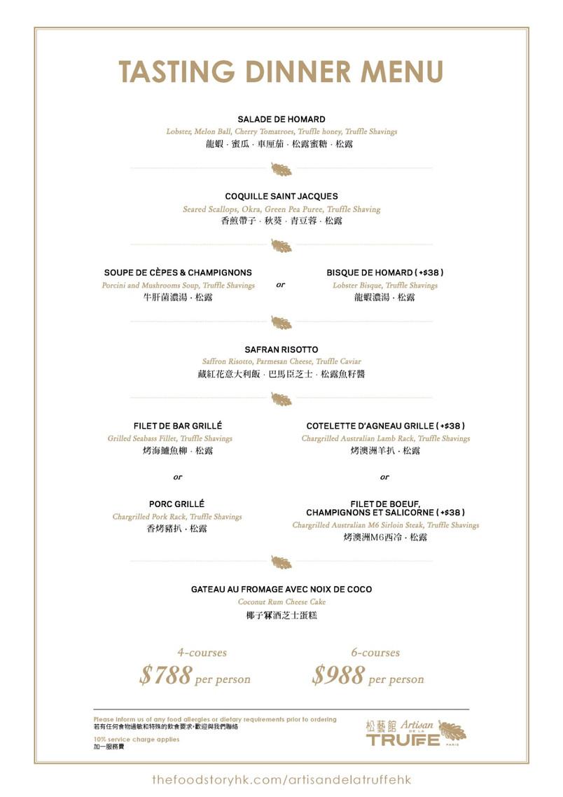 202104 ADT tasting dinner menu.jpeg