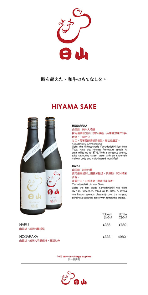 hiyama_drink_menu 20200729-1.jpg