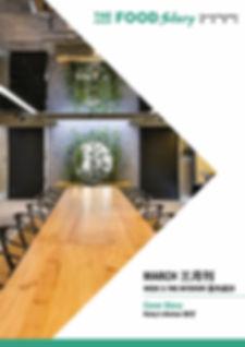 TFS_Gourmet_Newsletter_Mar_week3_Final-1