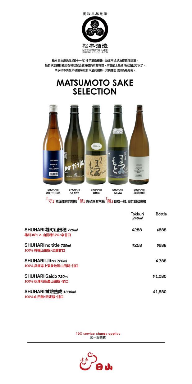 0427hiyama_drink menu_Print Ver3 3.jpg