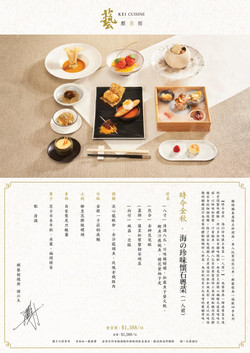 0820_A3_KEI_秋天懷石料理