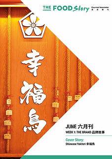 0303_crm_book_coverstory_w1(Yakitori).jp