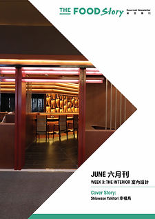 0303_crm_book_coverstory_w3(Yakitori).jp