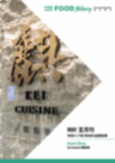 0303_crm_book_coverstory_w1(KeiCuisine).