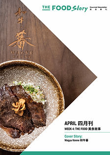 0303_crm_book_coverstory_w4(Wagyu Vanne)