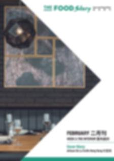 0226_crm_book_coverstory_w3(Jesie)(CS4)(