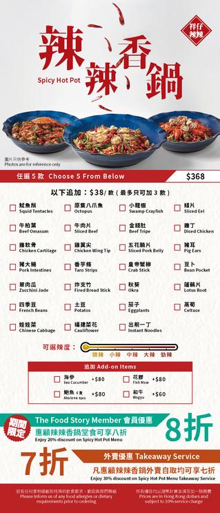 0525_96X216_RSK_Spicy Hot Pot2.jpg