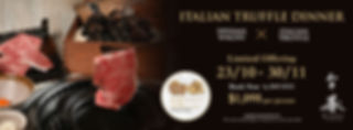 Truffle Dinner_FB banner_21Oct[1].jpeg