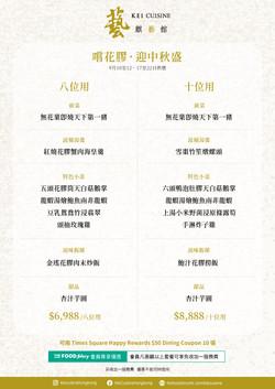 0901_A4_KEI_嚐花膠.迎中秋 menu2