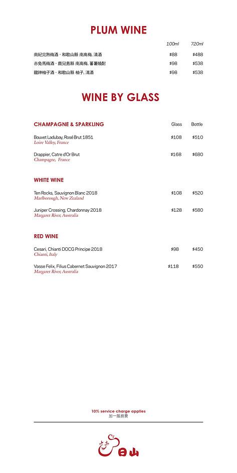hiyama_drink_menu 20200729-3.jpg