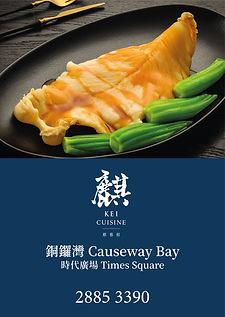 kei cuisine-01.jpg