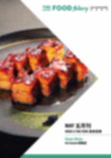 0303_crm_book_coverstory_w4(KeiCuisine).