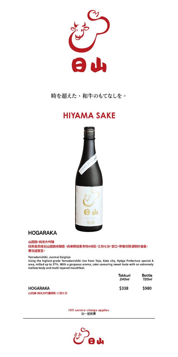 0427hiyama_drink menu_Print Ver3 2.jpg