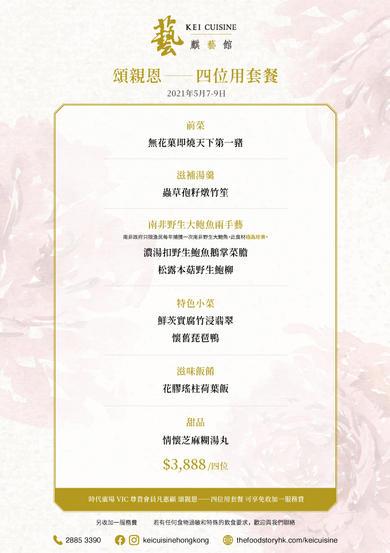 VIC_KEI Mother's Day 3888 menu