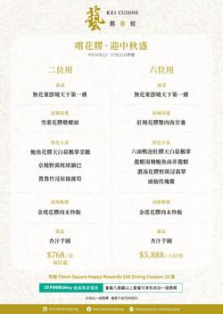 0901_A4_KEI_嚐花膠.迎中秋 menu