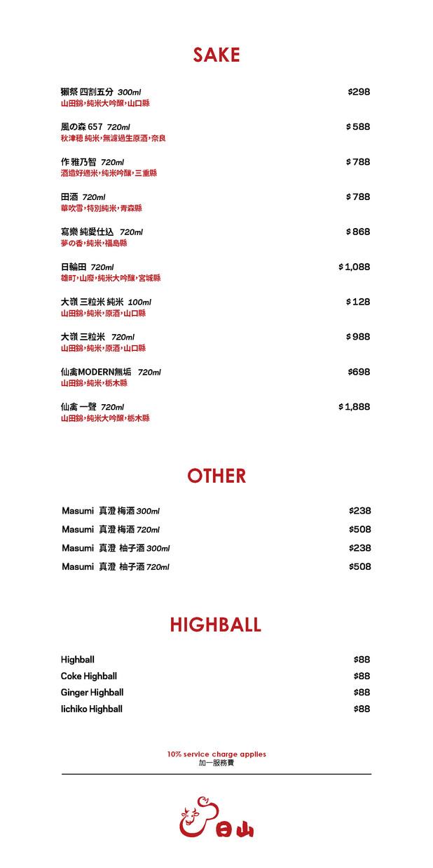 0427hiyama_drink menu_Print Ver3 4.jpg