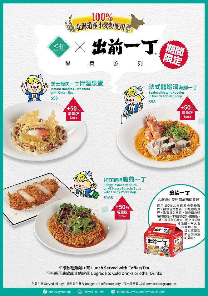 RK menu.jpg