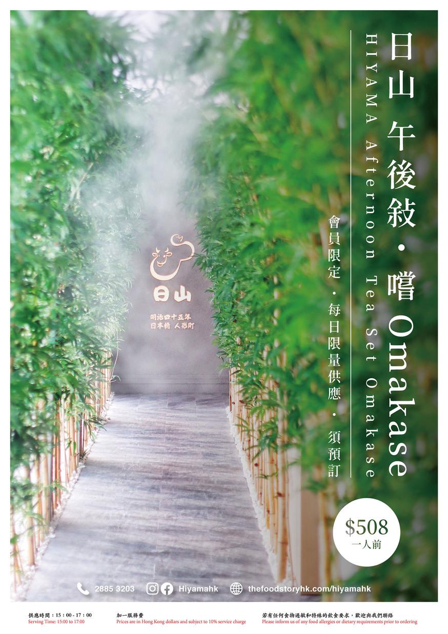 0422_A4_Hiyama_Tea Set_April2021.jpg