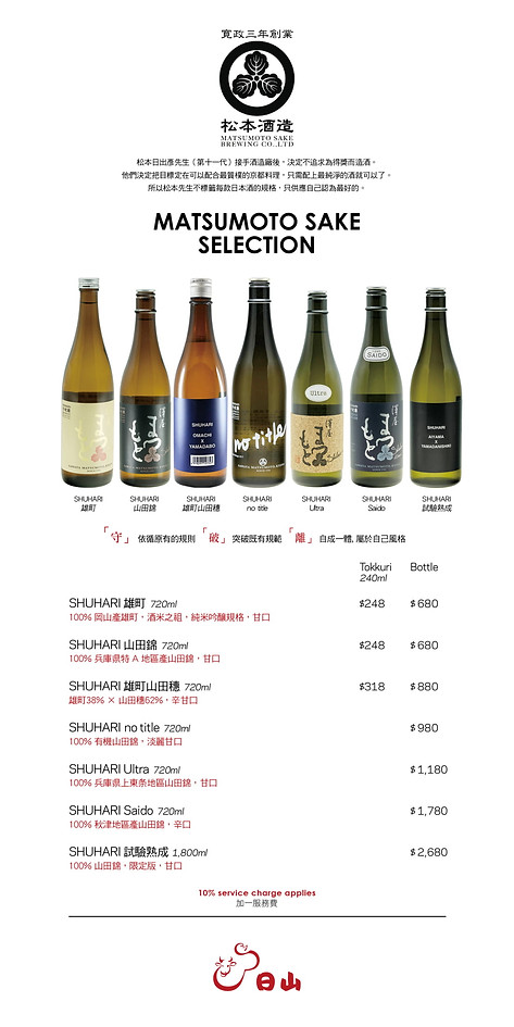 hiyama_drink_menu 20200729-2.jpg