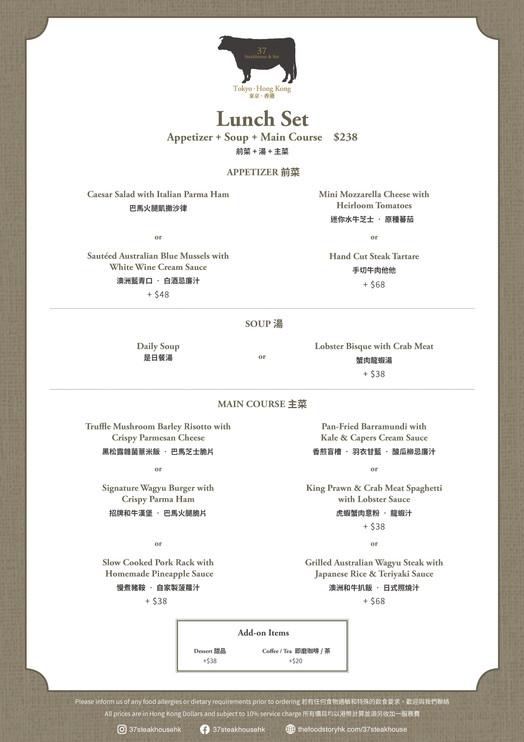 37Steakhouse_Lunch Menu_5Mar2021~~.jpg