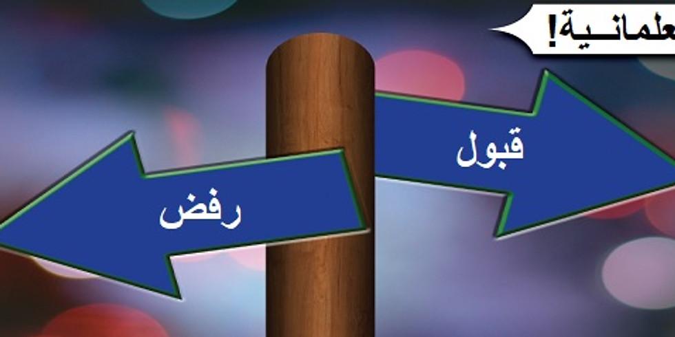 المنبر الثقافي الشهري: العلمانية بين الرفض و القبول  - السودان نموذجا