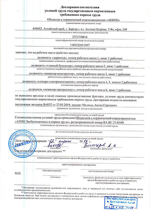 Декларация СОУТ