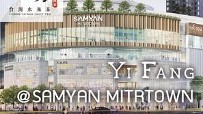 เปิดตัวสาขาแรกกับ Yifang in Bangkok สาขาสามย่านมิตรทาวน์