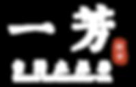 yifang-logo-white.png