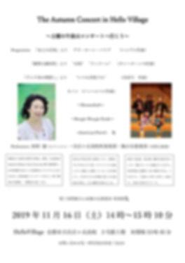 20191116HIyoshigaoka.jpg