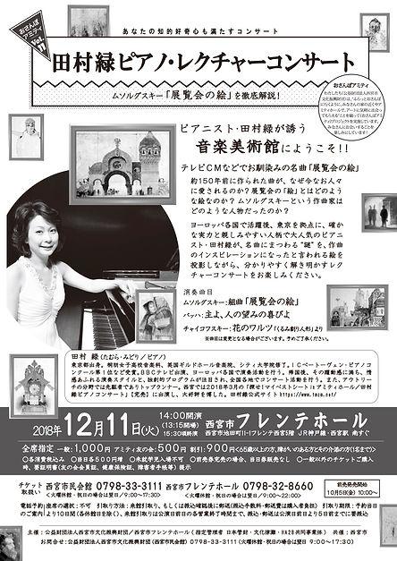 【校了】181211田村緑コンサートチラシ.jpg