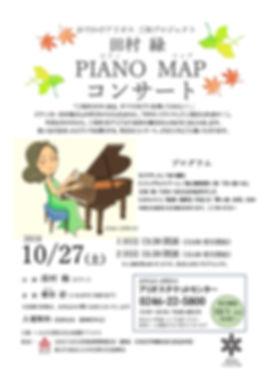 ピアノマップチラシ.jpg