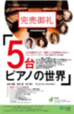 5台ピアノ_完売御礼.jpg