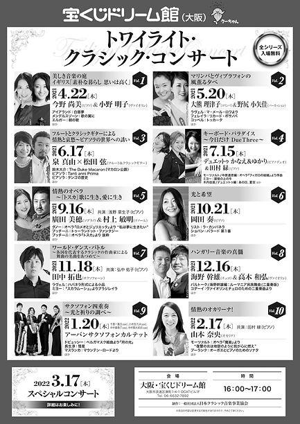 0224_OSAKA_ura.jpg