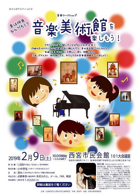 【3版】190209田村緑音楽wsオモテ.jpg