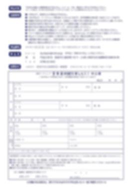 【3版】190209田村緑音楽wsウラ.jpg