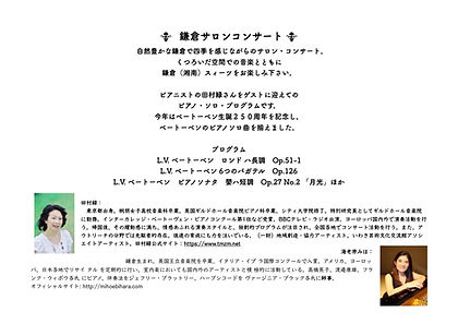 Kamakura_Salon_Concert_Vol.5_裏.jpg