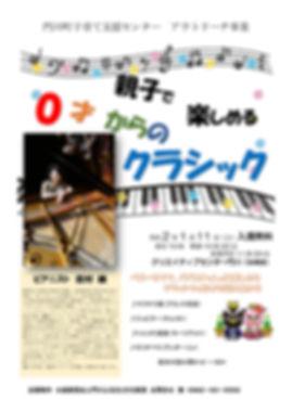 20200111門川町チラシ.jpg