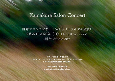 Kamakura Salon Concert Vol.5.jpg