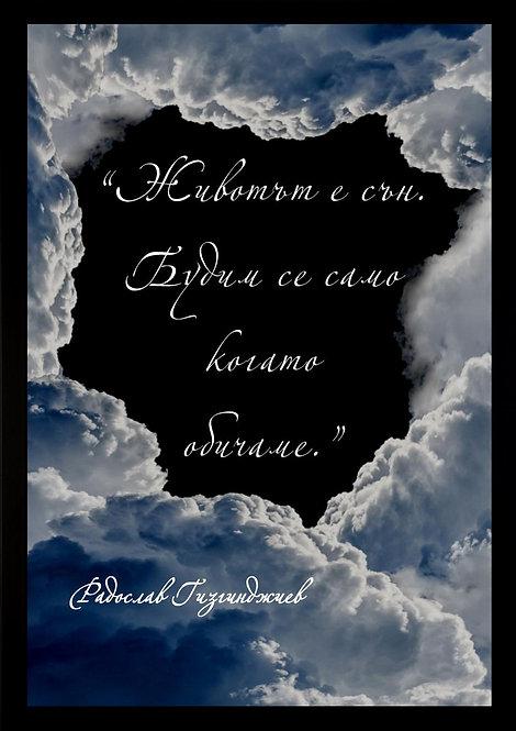 """""""Животът е сън..."""""""