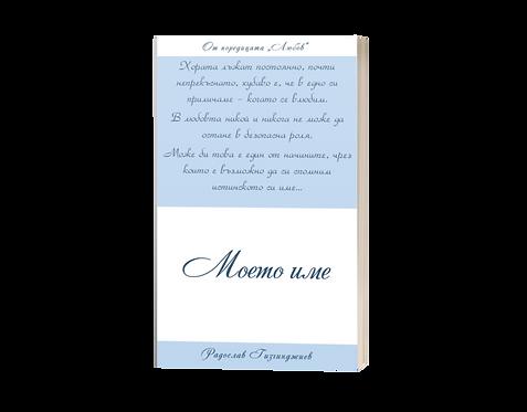"""""""Моето име"""" – книга II от поредицата ЛЮБОВ"""